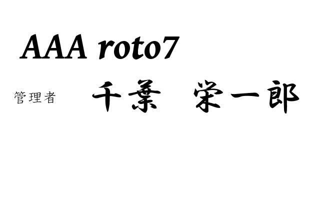 roto7 管理名前.jpg